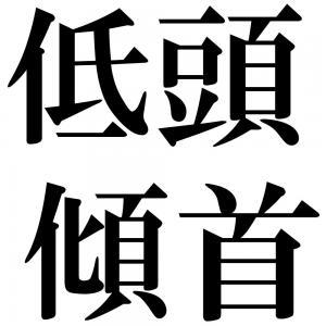 低頭傾首の四字熟語-壁紙/画像