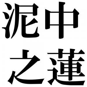 泥中之蓮の四字熟語-壁紙/画像