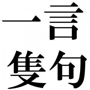 一言隻句の四字熟語-壁紙/画像