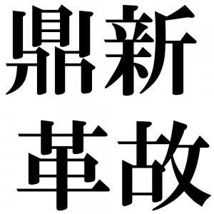 鼎新革故の四字熟語-壁紙/画像