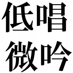 低唱微吟の四字熟語-壁紙/画像