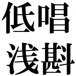 低唱浅斟の四字熟語-壁紙/画像