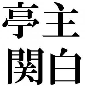 亭主関白の四字熟語-壁紙/画像