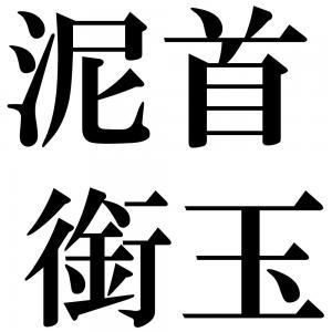 泥首銜玉の四字熟語-壁紙/画像