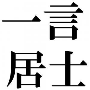 一言居士の四字熟語-壁紙/画像