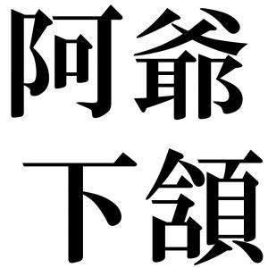阿爺下頷の四字熟語-壁紙/画像