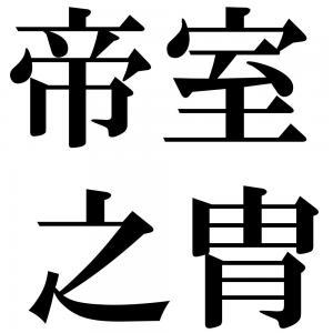 帝室之胄の四字熟語-壁紙/画像