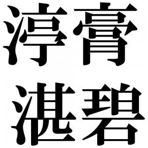 渟膏湛碧の四字熟語-壁紙/画像