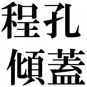 程孔傾蓋の四字熟語-壁紙/画像