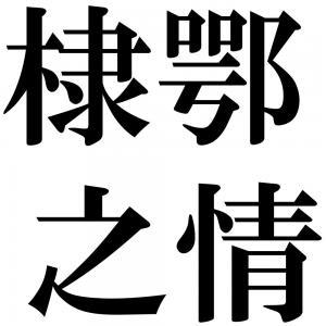 棣鄂之情の四字熟語-壁紙/画像