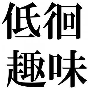 低徊趣味の四字熟語-壁紙/画像