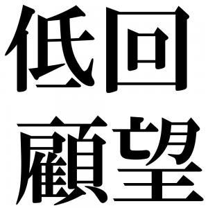 低回顧望の四字熟語-壁紙/画像