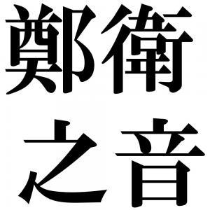 鄭衛之音の四字熟語-壁紙/画像