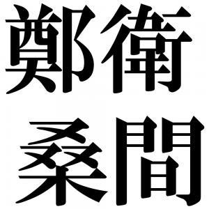 鄭衛桑間の四字熟語-壁紙/画像
