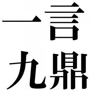 一言九鼎の四字熟語-壁紙/画像