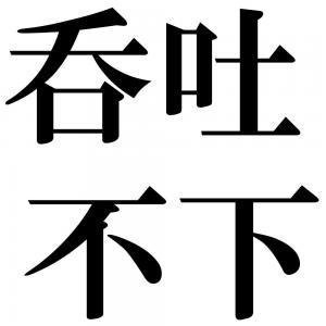 呑吐不下の四字熟語-壁紙/画像