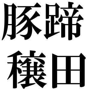 豚蹄穣田の四字熟語-壁紙/画像