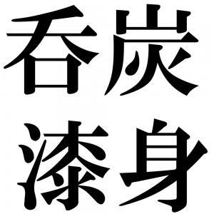 呑炭漆身の四字熟語-壁紙/画像