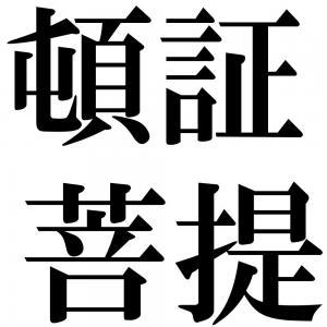 頓証菩提の四字熟語-壁紙/画像