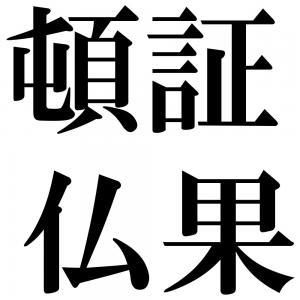 頓証仏果の四字熟語-壁紙/画像