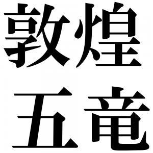 敦煌五竜の四字熟語-壁紙/画像