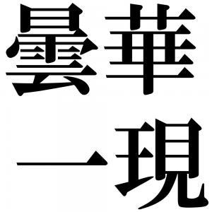 曇華一現の四字熟語-壁紙/画像