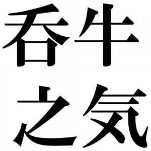 呑牛之気の四字熟語-壁紙/画像