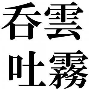 呑雲吐霧の四字熟語-壁紙/画像