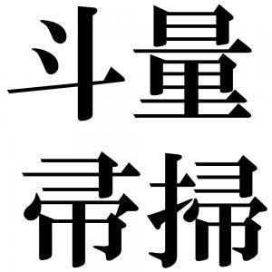 斗量帚掃の四字熟語-壁紙/画像