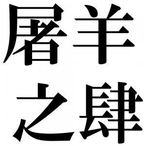 屠羊之肆の四字熟語-壁紙/画像