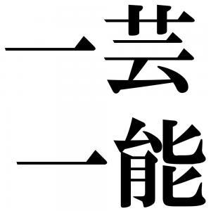 一芸一能の四字熟語-壁紙/画像