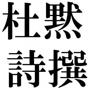 杜黙詩撰の四字熟語-壁紙/画像