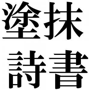 塗抹詩書の四字熟語-壁紙/画像