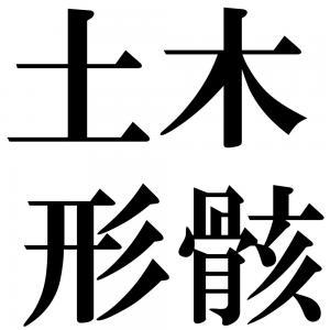 土木形骸の四字熟語-壁紙/画像