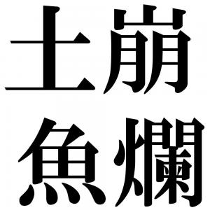 土崩魚爛の四字熟語-壁紙/画像
