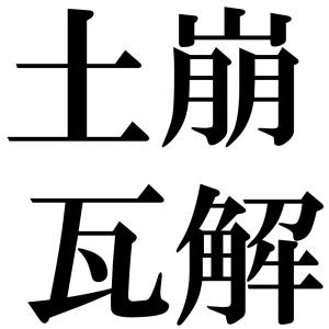 土崩瓦解の四字熟語-壁紙/画像