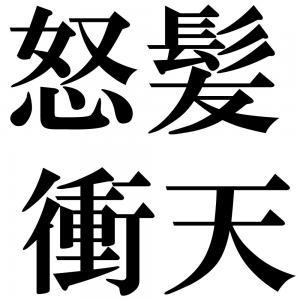 怒髪衝天の四字熟語-壁紙/画像