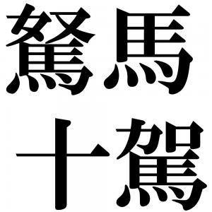 駑馬十駕の四字熟語-壁紙/画像