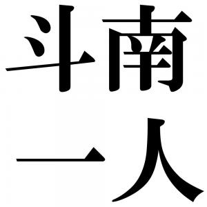 斗南一人の四字熟語-壁紙/画像