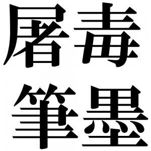 屠毒筆墨の四字熟語-壁紙/画像