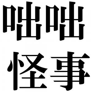 咄咄怪事の四字熟語-壁紙/画像