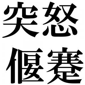突怒偃蹇の四字熟語-壁紙/画像