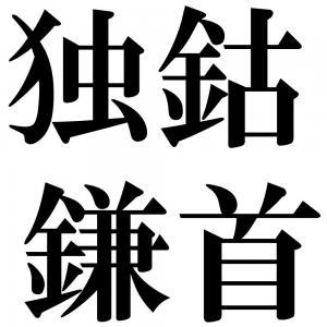 独鈷鎌首の四字熟語-壁紙/画像