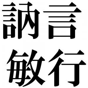 訥言敏行の四字熟語-壁紙/画像