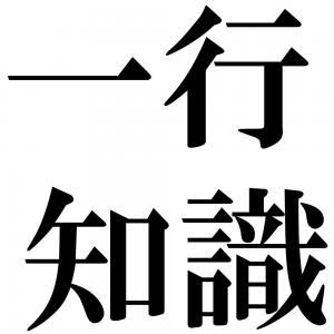 一行知識の四字熟語-壁紙/画像