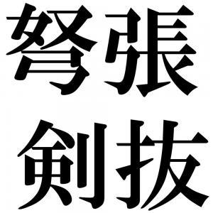 弩張剣抜の四字熟語-壁紙/画像