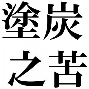 塗炭之苦の四字熟語-壁紙/画像