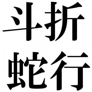 斗折蛇行の四字熟語-壁紙/画像