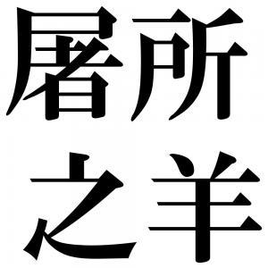 屠所之羊の四字熟語-壁紙/画像