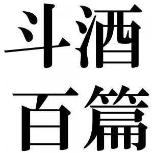 斗酒百篇の四字熟語-壁紙/画像